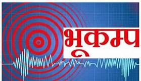 भारतमा ६.० म्याग्नीच्यूडको भूकम्प!