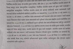 लुम्बिनी प्रदेशमा जसपाका चार प्रदेशसभा सदस्य पदमुक्त