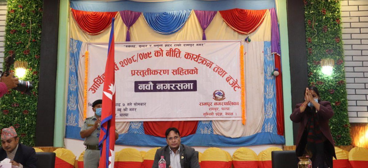 रामपुर नगरको ७४ करोडबढीको बजेट सार्वजनिक, खोप खरिदका लागि २ करोड