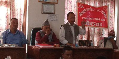 एमाले रामपुर नगर कमिटीको बैठक सम्पन्न